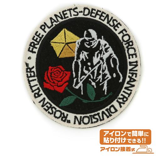 銀河英雄伝説/銀河英雄伝説/ローゼンリッター連隊章 ワッペン