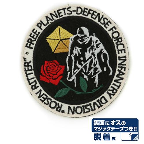 銀河英雄伝説/銀河英雄伝説/ローゼンリッター連隊章 脱着式ワッペン