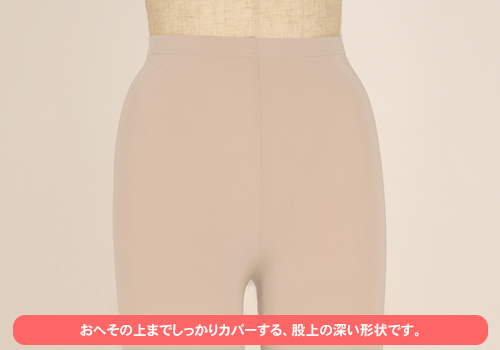 メーカーオリジナル/COSPATIOオリジナル/肌色トレンカ