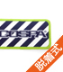 COSPAロゴ脱着式ワッペン ストライプ