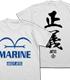 新世界編海軍Tシャツ