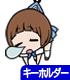 満艦飾マコ おやすみverつままれキーホルダー
