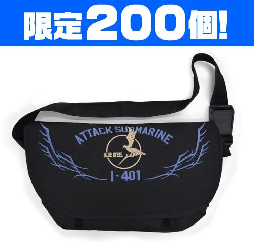 蒼き鋼のアルペジオ/蒼き鋼のアルペジオ -アルス・ノヴァ-/★限定★イ-401刺繍メッセンジャーバッグ