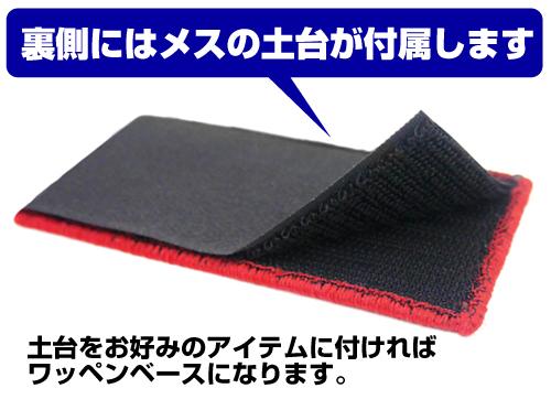 ラブライブ!/ラブライブ!/園田海未 脱着式ワッペン