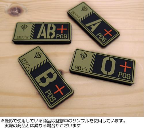 ガンダム/機動戦士ガンダム/ジオン公国軍血液型PVCパッチ/AB+