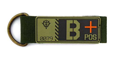 ガンダム/機動戦士ガンダム/ジオン公国軍血液型PVCキーホルダー/B+