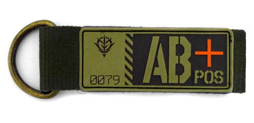 ガンダム/機動戦士ガンダム/ジオン公国軍血液型PVCキーホルダー/AB+