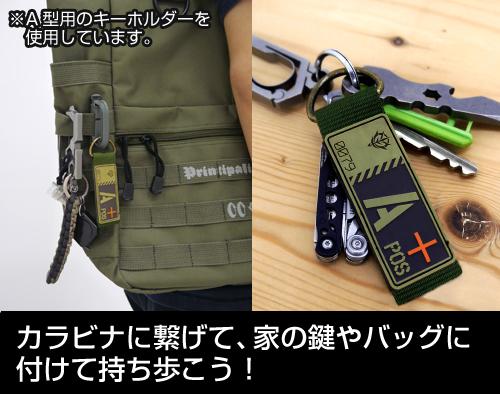 ガンダム/機動戦士ガンダム/ジオン公国軍血液型PVCキーホルダー/O+