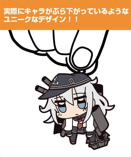 艦隊これくしょん -艦これ-/艦隊これくしょん -艦これ-/響つままれキーホルダー