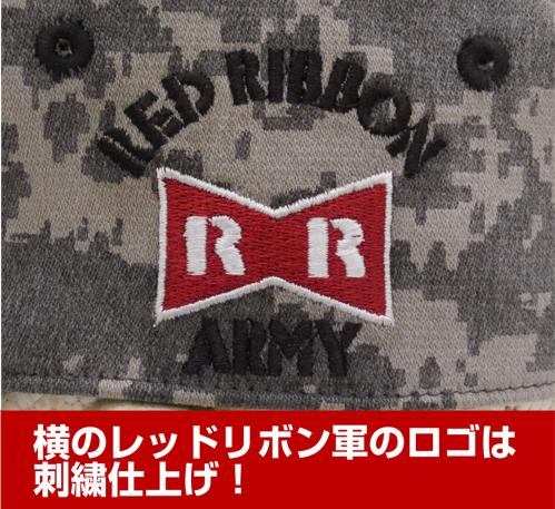 ドラゴンボール/ドラゴンボール改/レッドリボン軍ワッペンベースキャップ