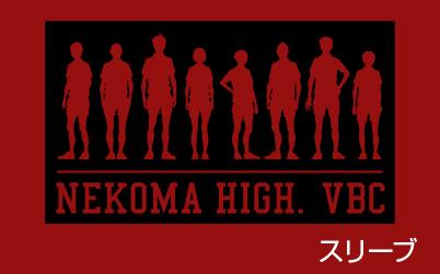 ハイキュー!!/ハイキュー!!/音駒高校排球部Tシャツ