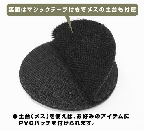 ブラック・ラグーン/ブラック・ラグーン/ラグーン商会PVCパッチ