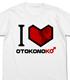 I Love 男の娘Tシャツ