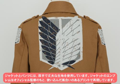 進撃の巨人/進撃の巨人/調査兵団コスチュームセット エレンver.
