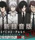 ラジオCD 「新録音版PSYCHO-PASSラジオ 公安局刑..