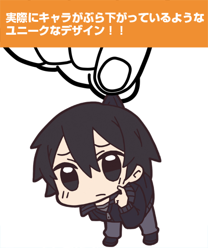 ソードアート・オンライン/ソードアート・オンラインII/キリトつままれキーホルダー リアルver.