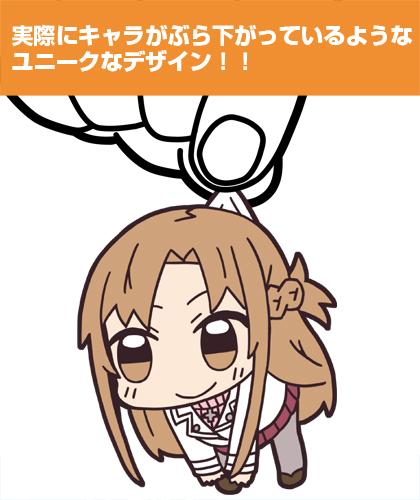 ソードアート・オンライン/ソードアート・オンラインII/アスナつままれストラップ リアルver.