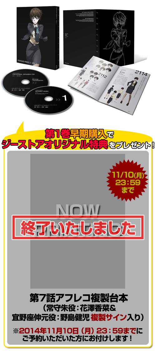 PSYCHO-PASS -サイコパス-/PSYCHO-PASS サイコパス 2/PSYCHO-PASS サイコパス 2 VOL.1【DVD】