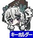 棺姫のチャイカ/棺姫のチャイカ AVENGING BATTLE/チャイカ・トラバントつままれストラップ
