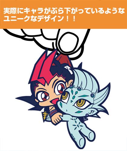 遊☆戯☆王/遊☆戯☆王 ZEXAL/遊馬&アストラルつままれキーホルダー
