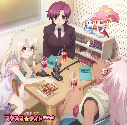 Fate/Fate/kaleid liner プリズマ☆イリヤ ツヴァイ!/ラジオCD 「Fate/kaleid liner イリヤとクロのプリズマ☆ナイト ツヴァイ!」