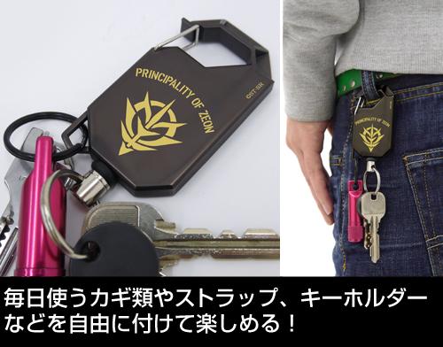 ガンダム/機動戦士ガンダム/ジオン リールキーホルダー