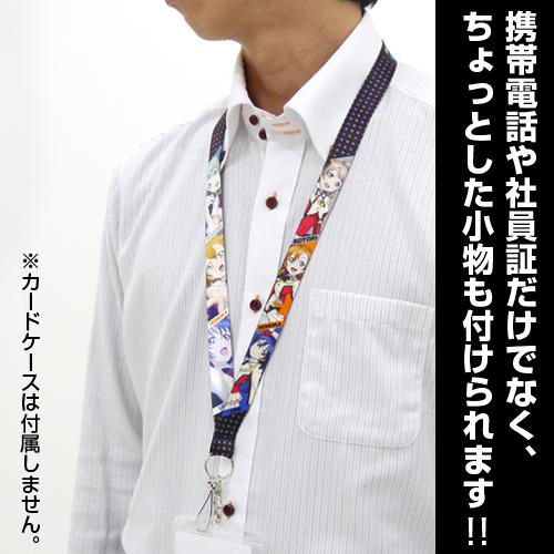 ラブライブ!/ラブライブ!/穂乃果・ことり・海未 ネックストラップ