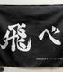 烏野高校排球部「飛べ」応援旗