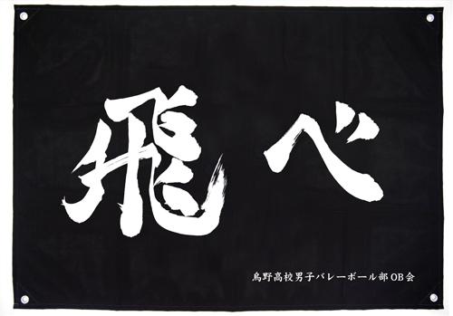 ハイキュー!!/ハイキュー!!/烏野高校排球部「飛べ」応援旗