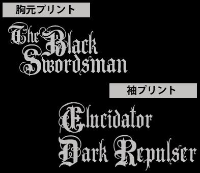 ソードアート・オンライン/ソードアート・オンライン/黒の剣士ジップパーカー