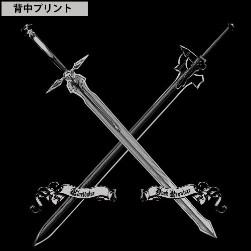 ソードアート・オンライン/ソードアート・オンライン/黒の剣士ジャージ