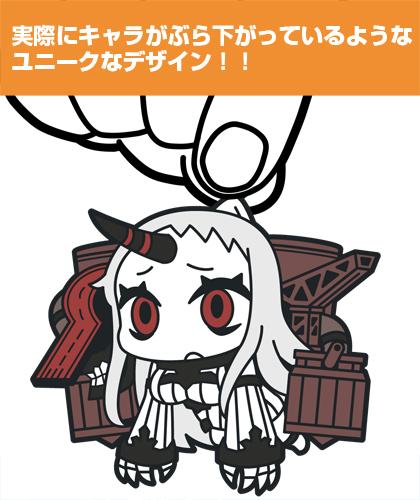 艦隊これくしょん -艦これ-/艦隊これくしょん -艦これ-/港湾棲姫つままれキーホルダー