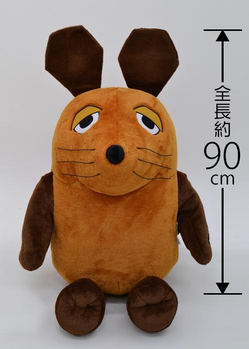 MAUS/MAUS(TM)/【送料無料】ぬいぐるみ マウス 特大(90cm) (ドイツメーカー製)