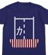 加賀ボディTシャツ