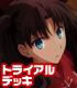 ヴァイスシュヴァルツ トライアルデッキ Fate/stay night [Un...