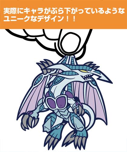 遊☆戯☆王/遊☆戯☆王5D's/スターダストドラゴンつままれストラップ
