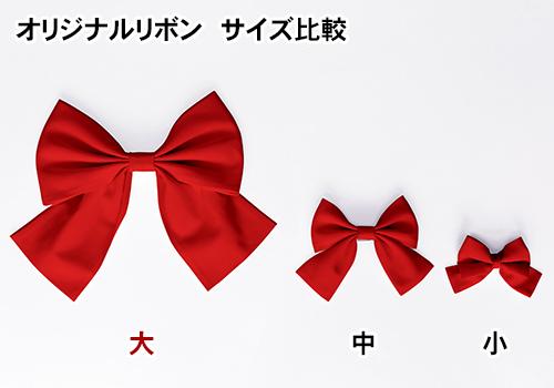 メーカーオリジナル/COSPATIOオリジナル/オリジナル リボン(大) ブローチピンver.