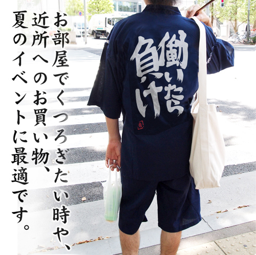 THE IDOLM@STER/アイドルマスター シンデレラガールズ/★限定★双葉杏の働いたら負け甚平