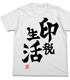 双葉杏の「印税生活」Tシャツ