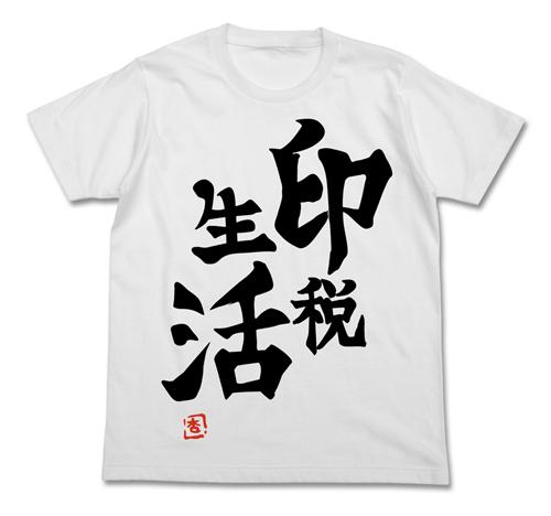 THE IDOLM@STER/アイドルマスター シンデレラガールズ/双葉杏の「印税生活」Tシャツ