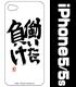 杏のiPhone5・5s・SEカバー