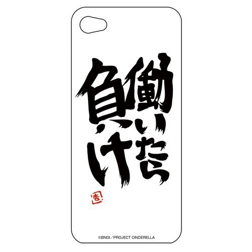 THE IDOLM@STER/アイドルマスター シンデレラガールズ/杏のiPhone5・5s・SEカバー