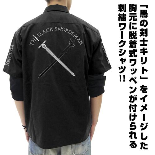 ソードアート・オンライン/ソードアート・オンライン/黒の剣士 刺繍ワッペンベースワークシャツ