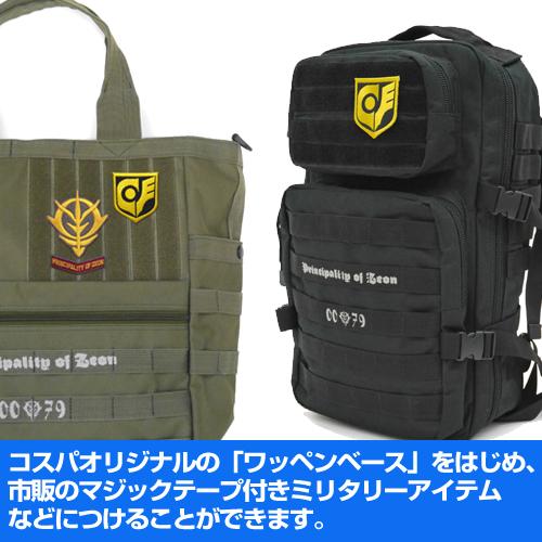 ガンダム/機動戦士ガンダム0080ポケットの中の戦争/サイクロプス隊 脱着式ワッペン