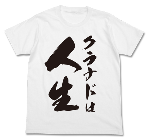 CLANNAD-クラナド-/CLANNAD-クラナド-/クラナドは人生Tシャツ