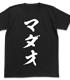 MADAO Tシャツ