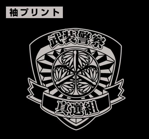 銀魂/銀魂/武装警察真選組Tシャツ