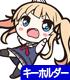 澤村・スペンサー・英梨々つままれキーホルダー