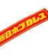 新日本プロレス ライオンマーク マフラータオル