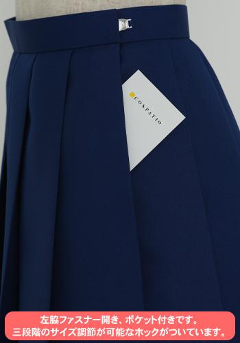 D.C. ダ・カーポ/D.C.II Dearest Marriage ~ダ・カーポII~ ディアレストマリッジ/風見学園付属女子制服 スカート